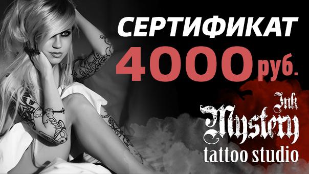 сертификат на 4000 руб
